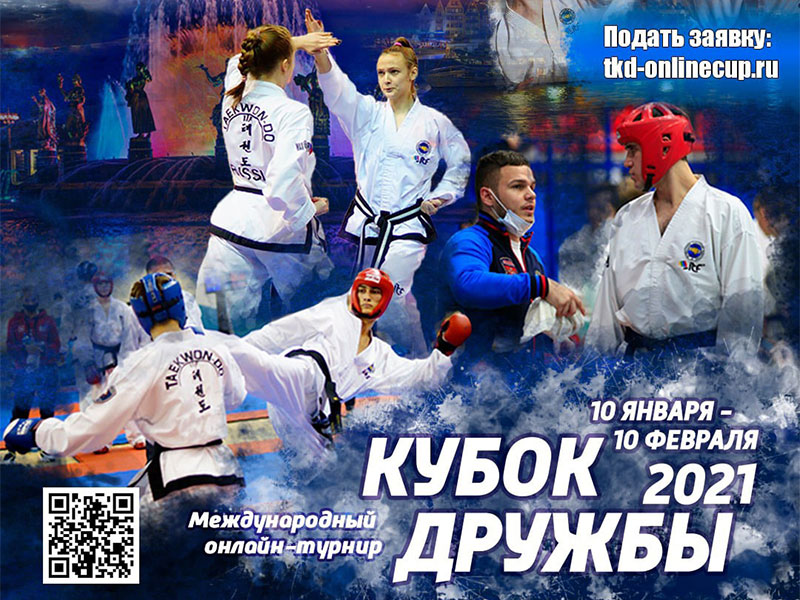 Featured-image-Frienship-Cup-Russia-online-tournament