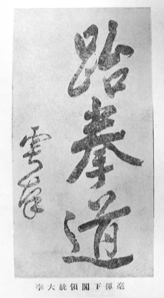 1958 tkd book 2.5 TKD name written in Chinese Calligraphy by the ROK President Rhee, as it proves Gen. Choi obtained presidential authority for the new name.