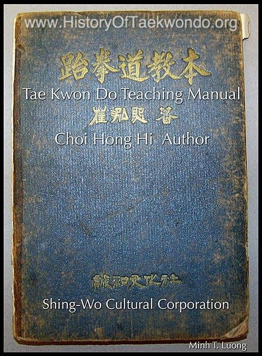 Publications-1959-TKD-Teaching-Manual