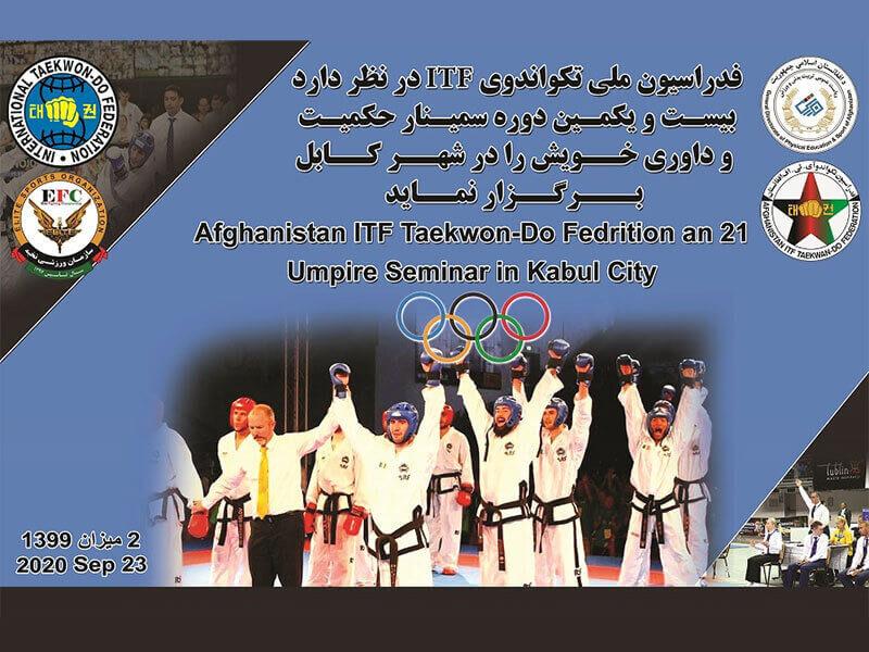 Flyer-Umpires-Afghanistan