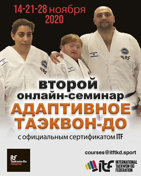 Flyer-Adapted-TKD-Online-Course-in-Russian-1