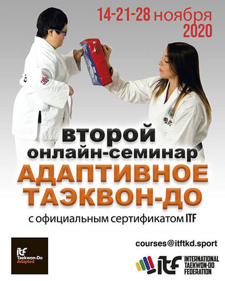 Flyer-Adapted-TKD-Online-Course-in-Russian