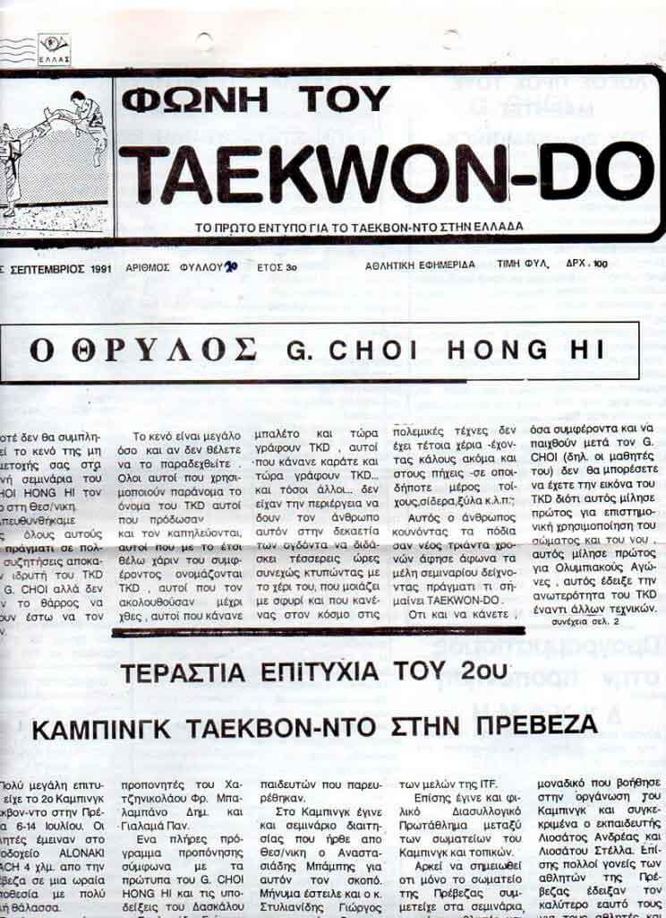My-moments-whit-General-Choi-Hong-Hi-GM-Panagiotis Gialamas