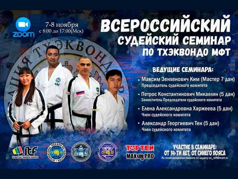 Destacado-Curso-de-Umpires-en-ruso