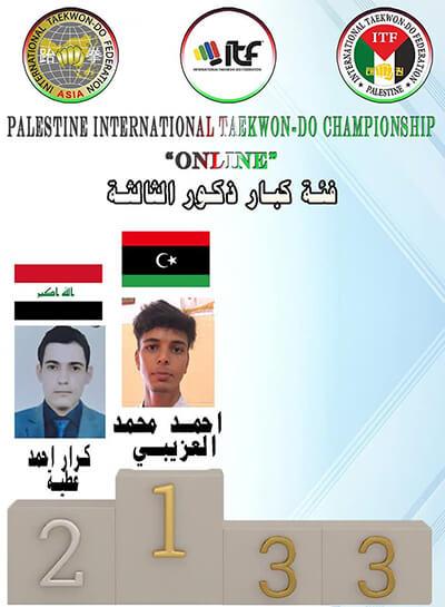 1st-Palestine-Campionship-online-1