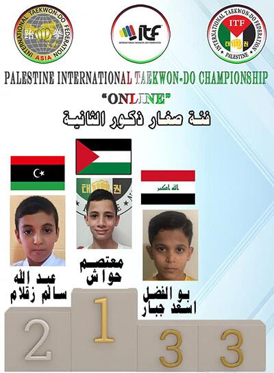 1st-Palestine-Campionship-online-2