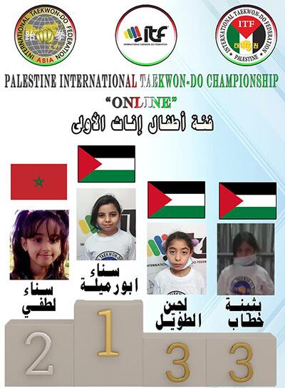 1st-Palestine-Campionship-online-5
