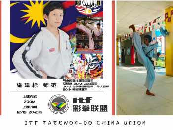 ITF-China_Union-Seminar_SbnSee-Poster