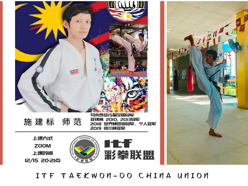 ITF-China_Union-Seminar_SbnSee-Poster