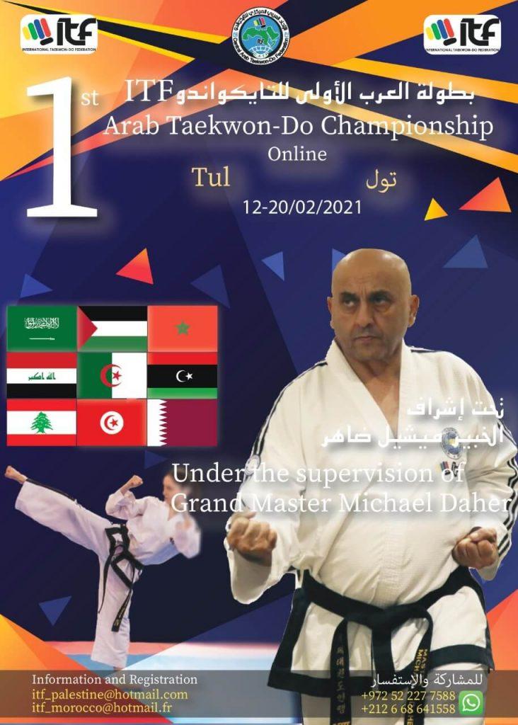 Flyer-1st-Arab-Taekwon-Do-Pattern-Online-Championship