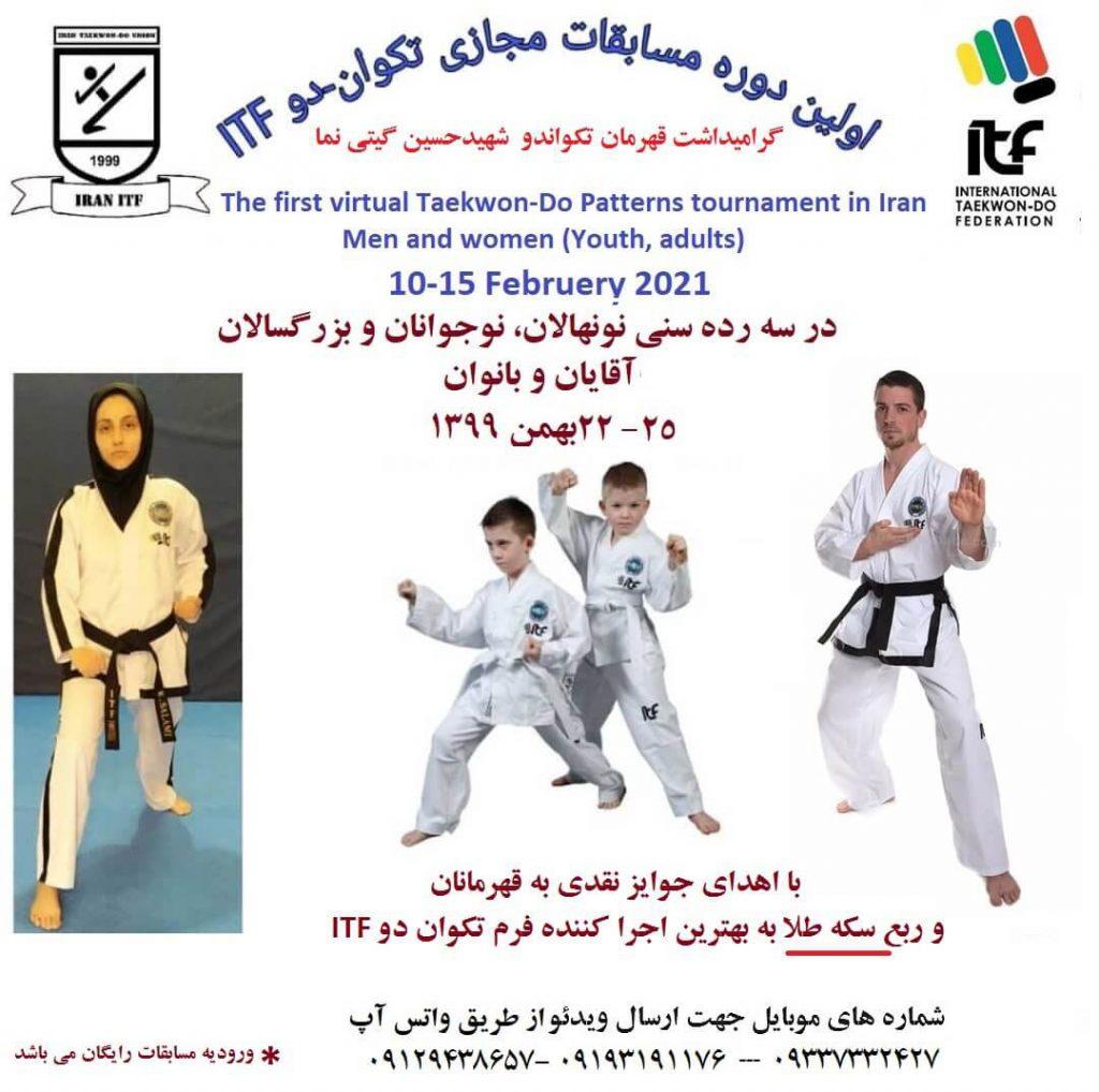 Iran-E-Tournament