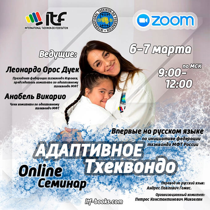 Flyer-International-Adapted-Course-in-Russian