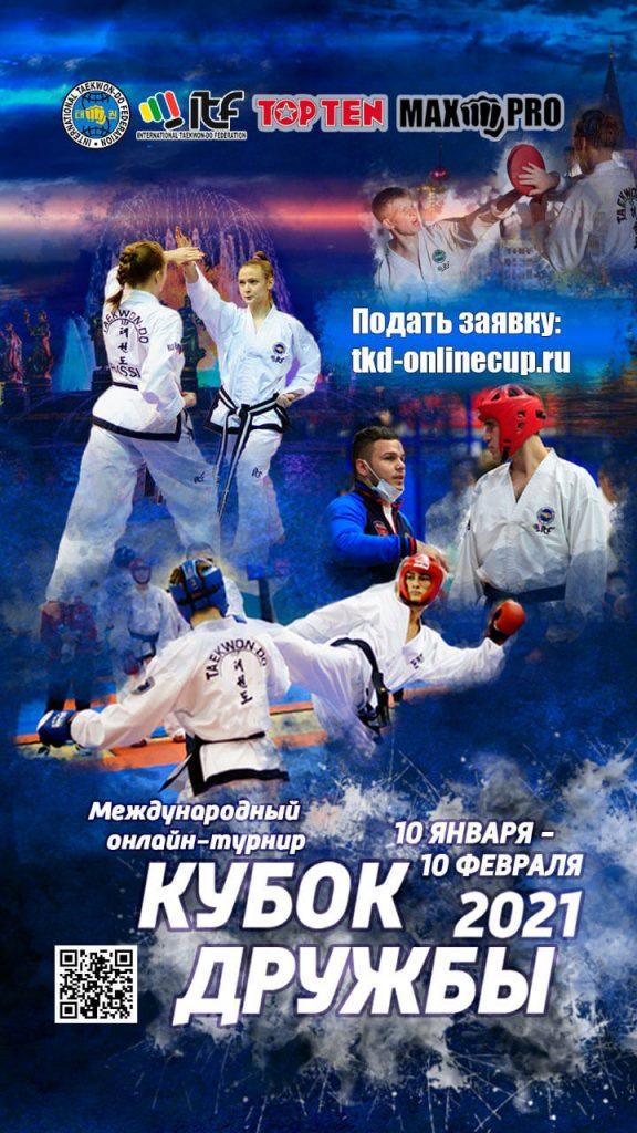 Flyer-Friendship-Cup-Russia-online-tournament
