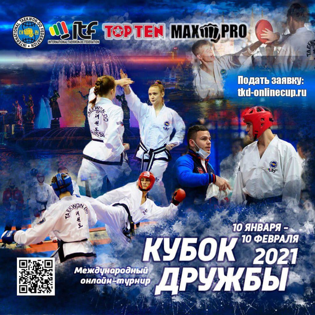 Flyer-Friendship-Cup-Russia-online-tournament-1